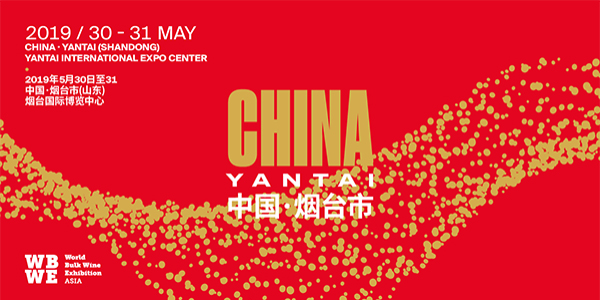 asias-biggest-bulk-wine-fair-will-be-held-in-yantai